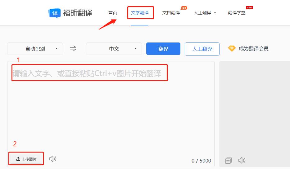 可通过两种方式上传图片,图片上传后系统会直接进入翻译.png