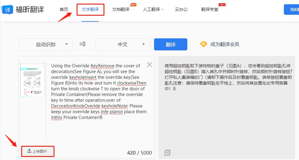 图片完成翻译后内容如下图,左侧为翻译图片和被识别出来的原文内容,右侧为翻译后的内容.png
