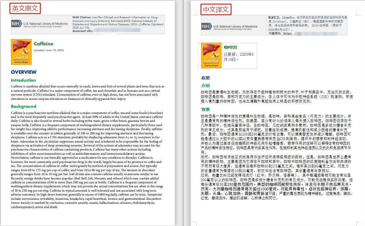 图中是高保真文档翻译 译后对比.jpg