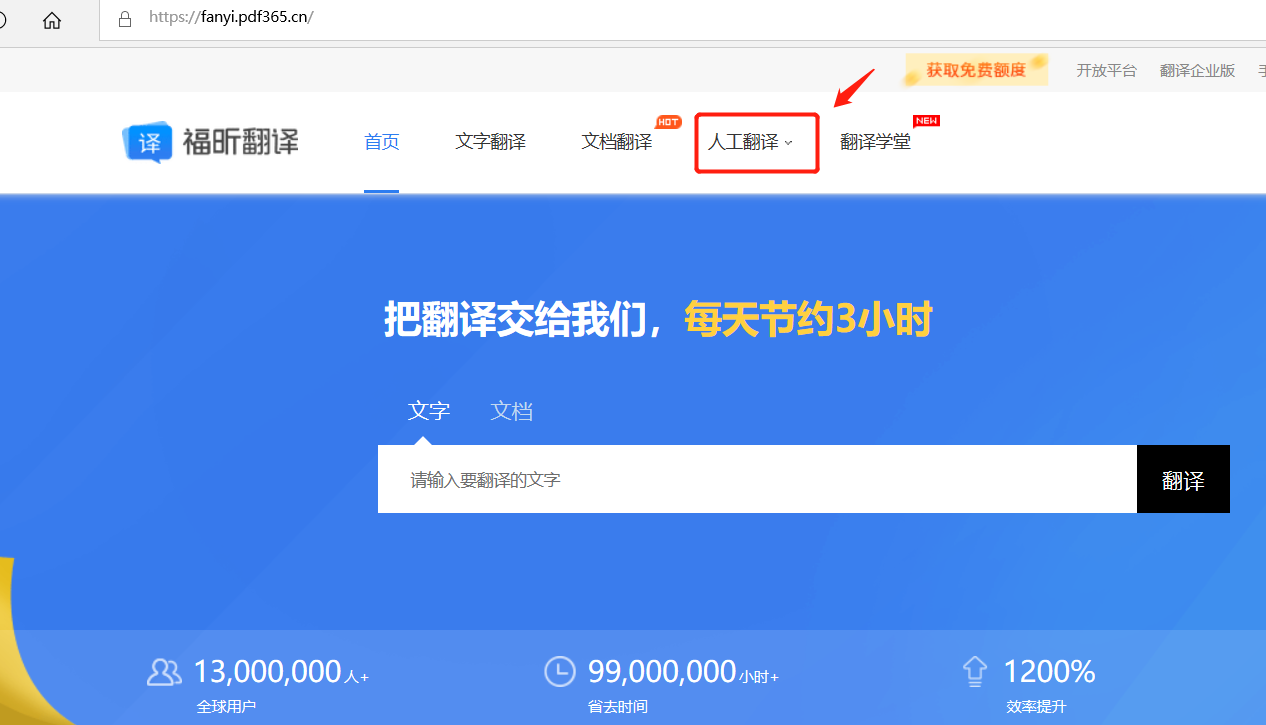 打开福昕翻译官网,选择人工翻译功能,把翻译文件上传.png
