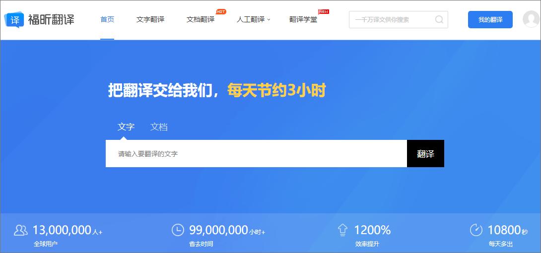 成都文档翻译平台