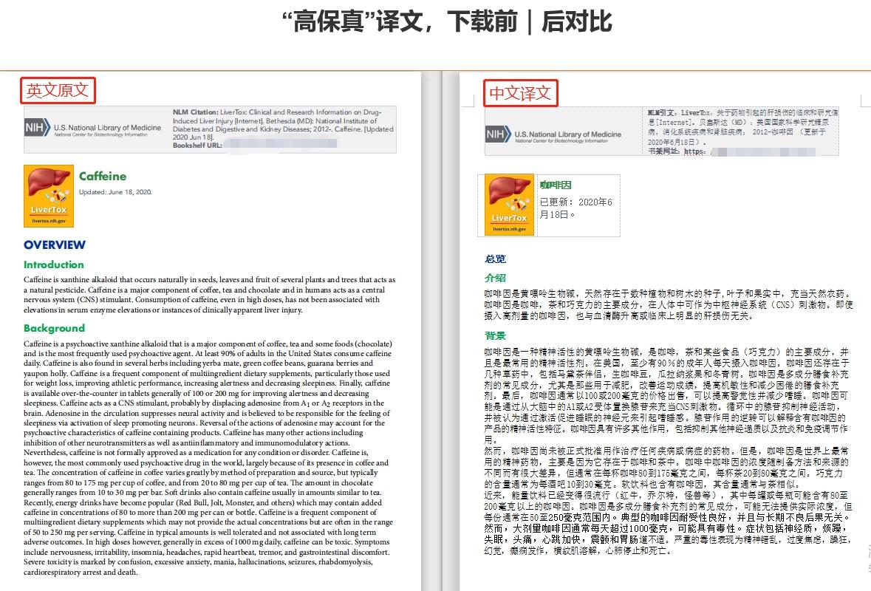 高保真翻译前后对比,文档翻译快速保留格式排版.png