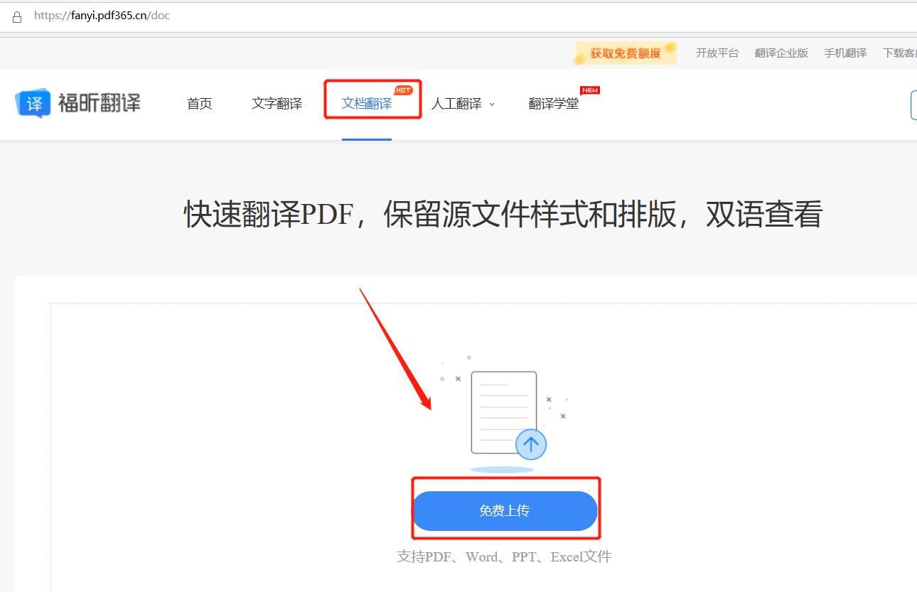 使用福昕翻译免费在线翻译文档.png