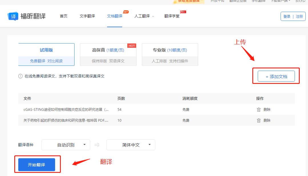 福昕翻译文档翻译功能按需翻译,点击开始翻译.png