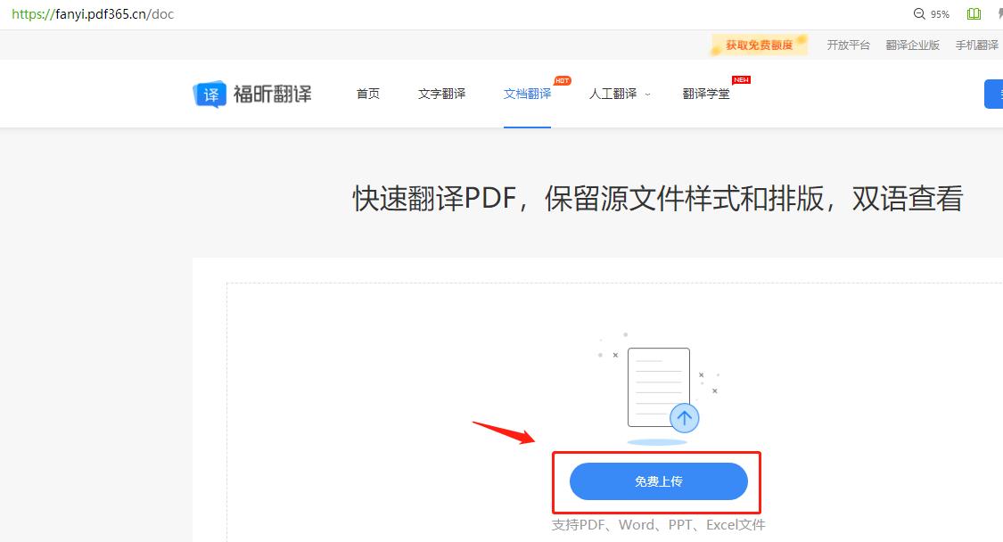 首先打开福昕翻译,找到文档翻译功能,将文档上传.png