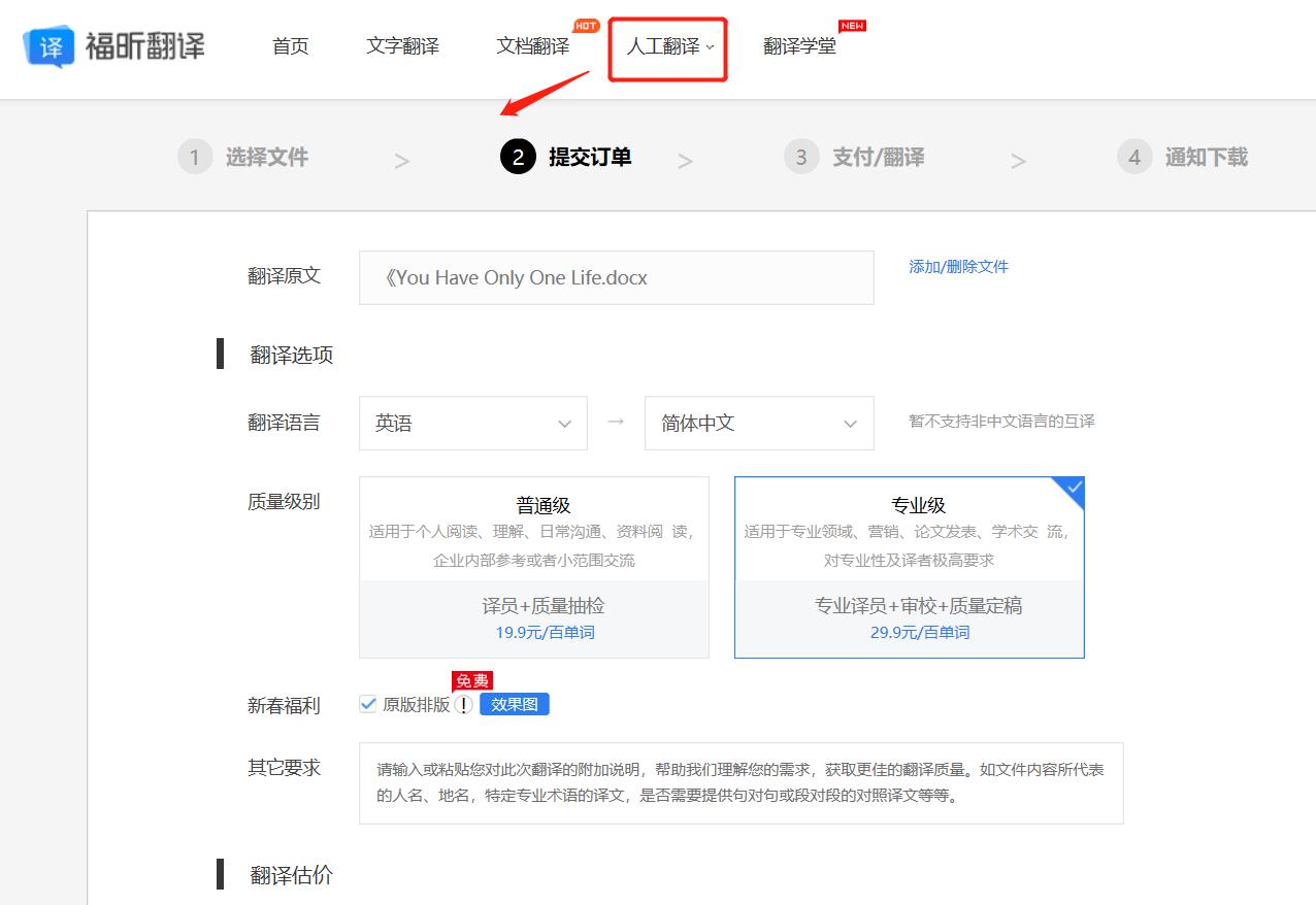 按需翻译:上传文件后,按照自己的翻译需求对译文设置要求.png