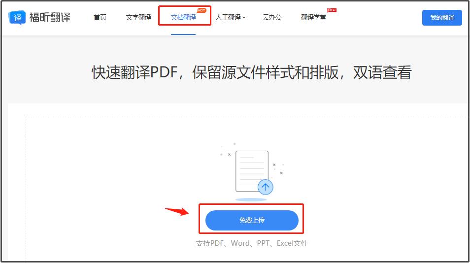 文章翻译,上传文档翻译.png