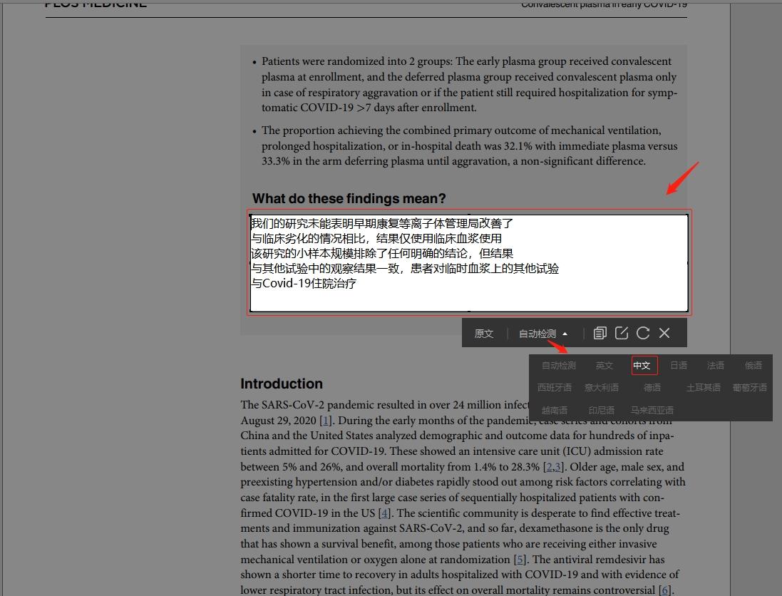 启动后在需要翻译的页面操作选框截图翻译,可进行复制、编辑、切换翻译语言等操作.jpg