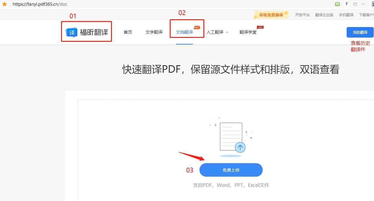 上传文档一键翻译.png