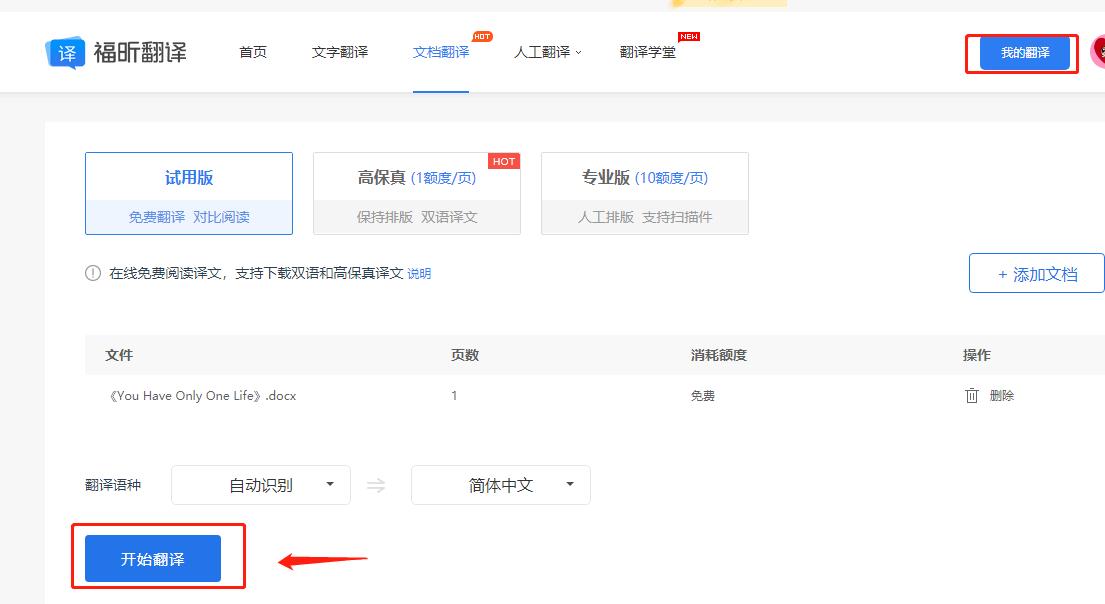 上传word文件,翻译word.png