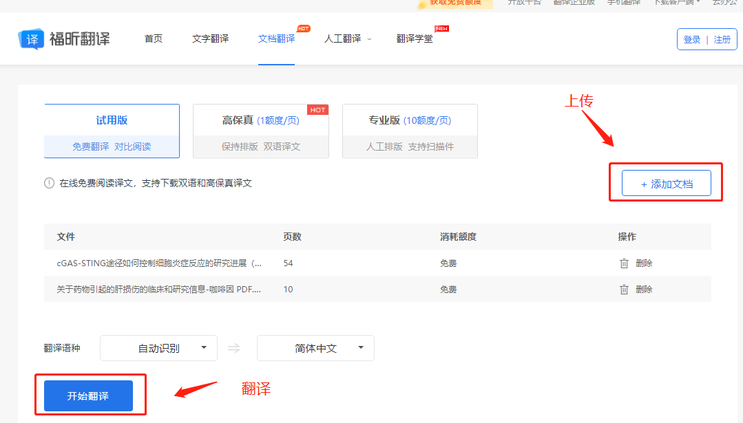 批量翻译文档.png