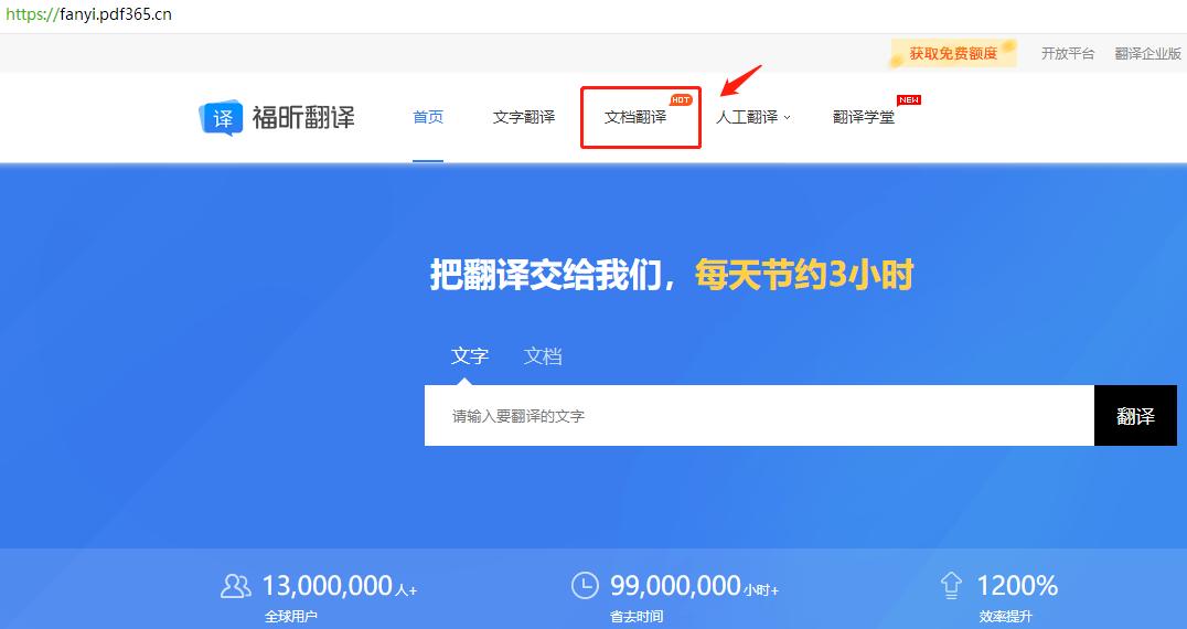 福昕翻译支持文档翻译功能,全文翻译.png