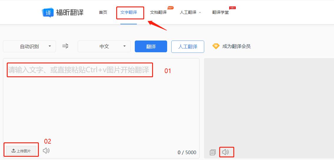 打开福昕翻译官网,使用免费20210416111522181168.png