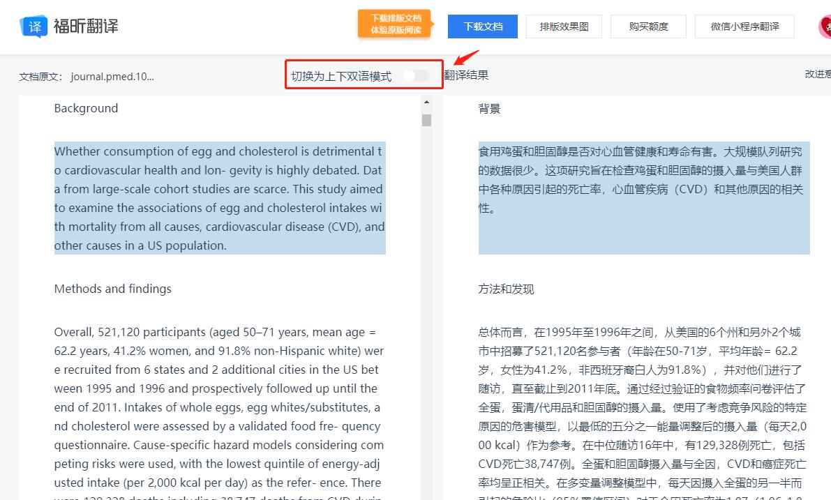 左边是原文,右边是译文,查看译文时原文也会跟随到对应内容,很方便阅读.png