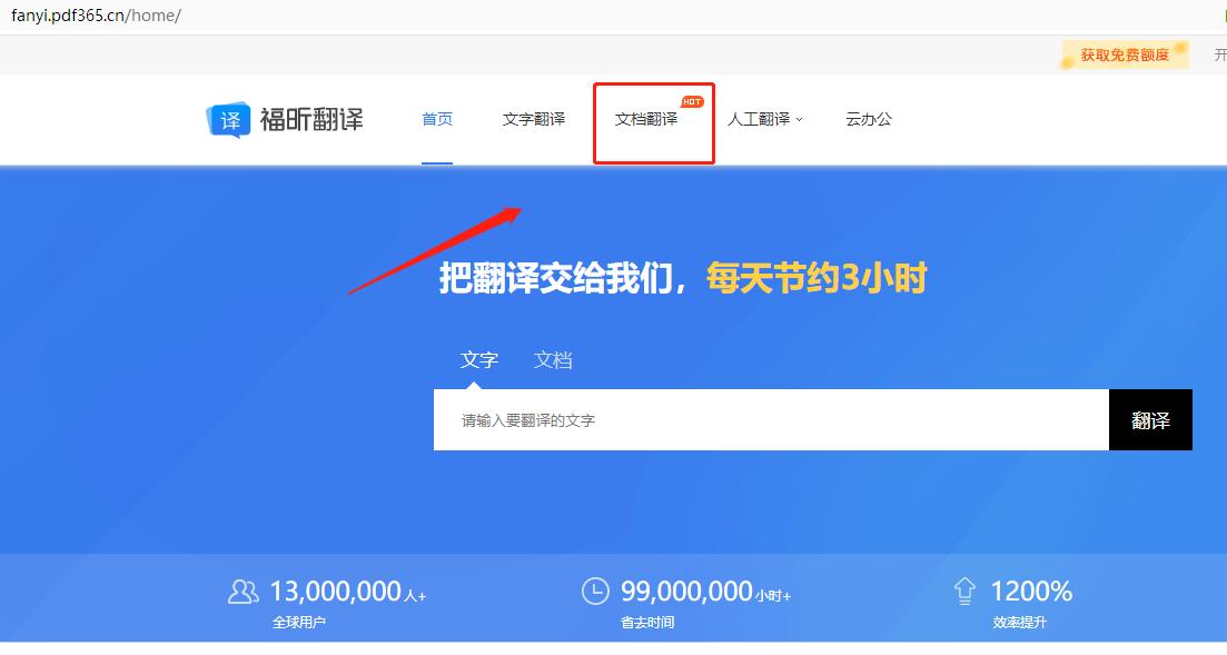 打开福昕翻译官网,点击【文档翻译】功能。.png