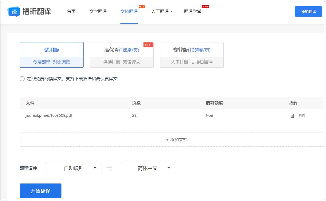 按需翻译,选择翻译需求、确认翻译语言,最后点击【开始翻译】 .png