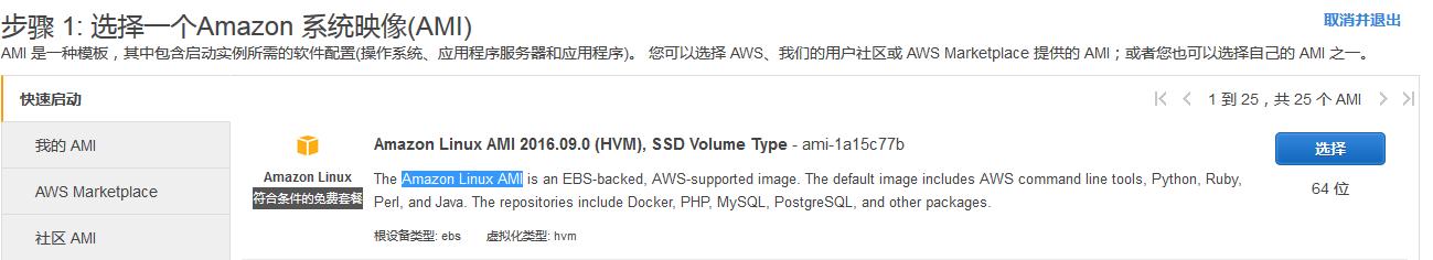 利用S3fs在Amazon EC2 Linux实例上挂载S3存储桶
