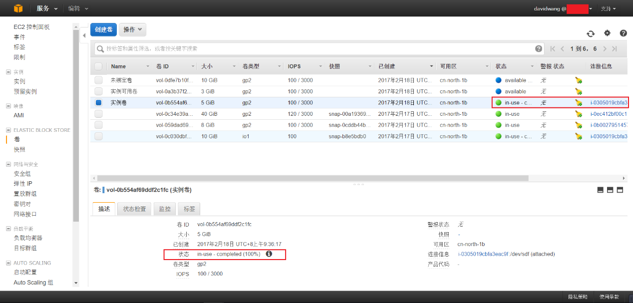 Amazon EBS弹性卷修改实践
