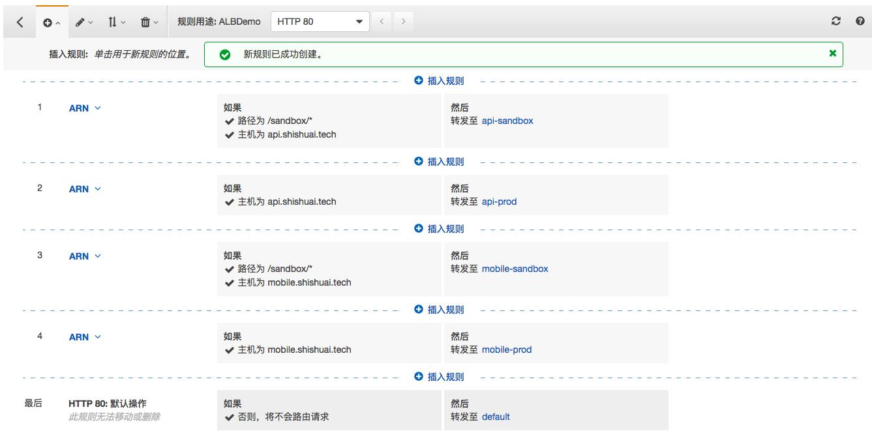 使用AWS Application Load Balancer实现基于主机名的路由分发