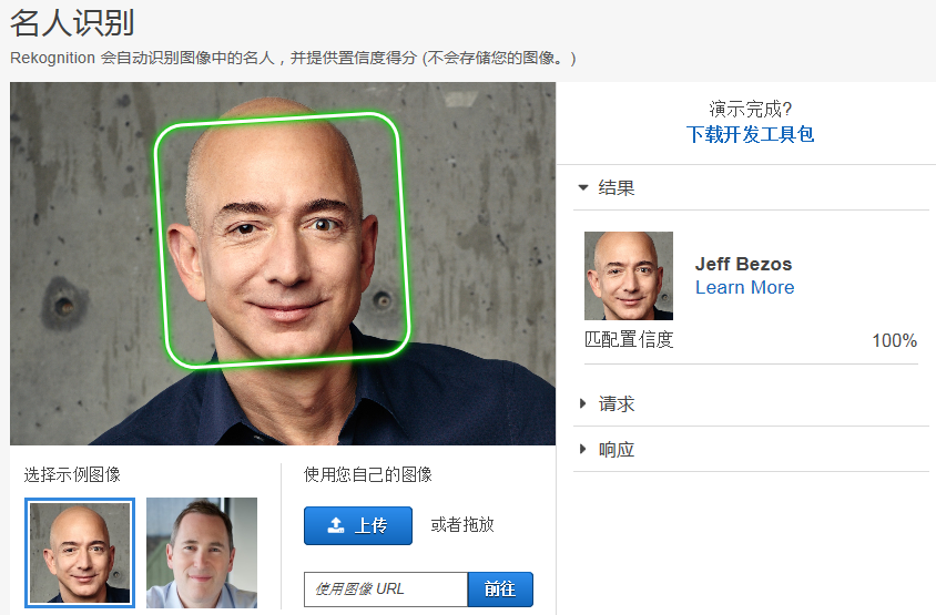 Amazon Rekognition 现支持名人人脸识别
