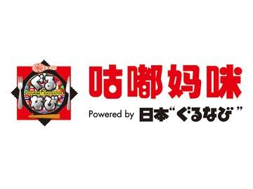 咕嘟妈咪(上海)信息咨询有限公司销售