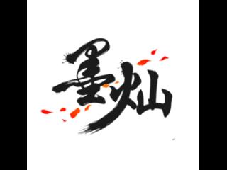 上海墨灿网络科技有限公司游戏本地化日企招聘信息