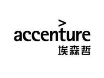 埃森哲(中国)有限公司软件开发工程师
