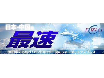 上海服友速递有限公司日语工作招聘信息