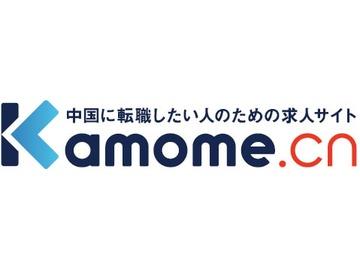 カモメ中国転職+アジア営業   ※Skype面接可