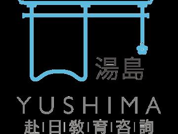 汤岛(广州)教育咨询有限公司日本語教師日企招聘信息