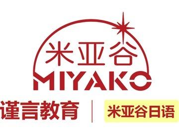 杭州谨言教育咨询有限公司日语老师日企招聘信息