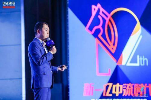 阳萌在年度创业家颁奖典礼礼上发表演讲