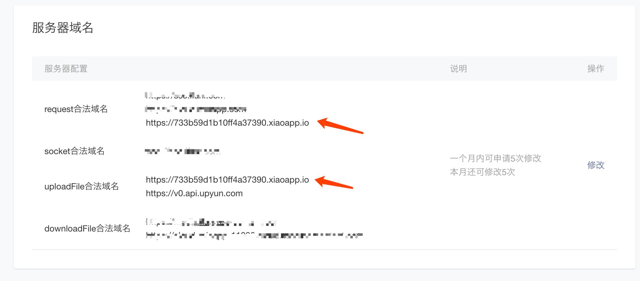 配置 uploadFile 域名