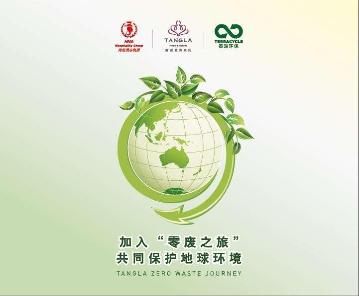 "Thumbnail for 唐拉雅秀""零废之旅""环保回收项目"